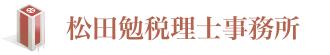 松田勉税理士事務所